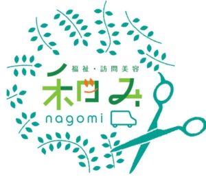 大阪の福祉・訪問美容 和みのロゴ