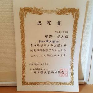 福祉 理容 美容  npo法人 大阪